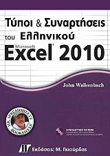 typoi kai synartiseis toy ellinikoy excel 2010 photo