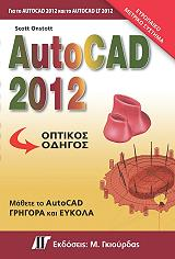 autocad 2012 optikos odigos photo