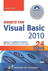 mathete tin visual basic 2010 se 24 ores photo