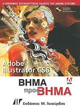 adobe illustrator cs6 bima pros bima photo