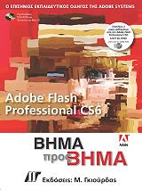 adobe flash cs6 professional bima pros bima photo
