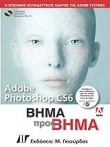 adobe photoshop cs6 bima pros bima photo