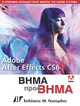 adobe after effects cs6 bima pros bima photo