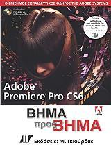 adobe premiere pro cs6 bima pros bima photo