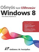 odigos ellinikon windows 8 photo