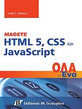 mathete html 5 css javascript ola se ena photo