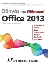 odigos toy ellinikoy microsoft office 2013 photo