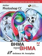 adobe photoshop cc bima pros bima photo