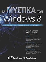 ta mystika ton windows 8 photo