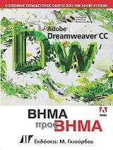 adobe dreamweaver cc bima pros bima photo