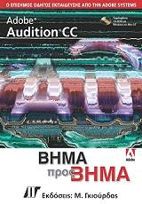 adobe audition cc bima pros bima photo
