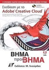 sxediasi me to adobe creative cloud bima pros bima photo