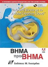 psifiako binteo me to adobe creative cloud bima pros bima photo
