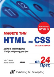 mathete tin html kai css se 24 ores photo