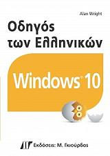 odigos ton ellinikon windows 10 photo