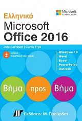 elliniko microsoft office 2016 bima pros bima photo