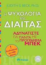 i psyxologia tis diaitas photo