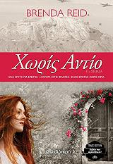 xoris antio photo