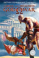 god of war o theos toy polemoy photo
