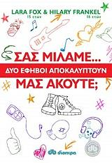 sas milame mas akoyte  photo