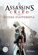 assassins creed 3 mystiki stayroforia photo