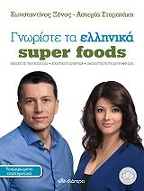 gnoriste ta ellinika super foods photo
