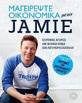 ΜΑΓΕΙΡΕΨΤΕ ΟΙΚΟΝΟΜΙΚΑ ΜΕ ΤΟΝ JAMIE βιβλία   χόμπυ   σπορ