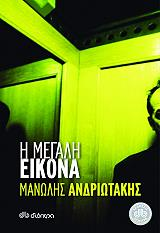 i megali eikona photo