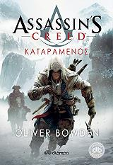 assassins creed 5 kataramenos photo