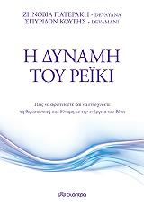 i dynami toy reiki photo