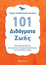 101 didagmata zois photo