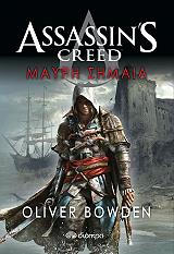 assassins creed 6 mayri simaia photo