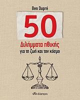 50 ΔΙΛΗΜΜΑΤΑ ΗΘΙΚΗΣ ΓΙΑ ΤΗ ΖΩΗ ΚΑΙ ΤΟΝ ΚΟΣΜΟ βιβλία   φιλοσοφία