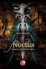 noctus anamesa se dyo kosmoys photo