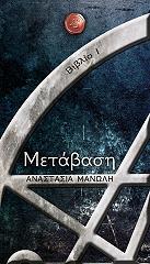 metabasi photo