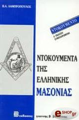 ntokoymenta tis ellinikis masonias photo