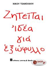 ziteitai idea gia exofyllo photo