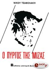 o pyrgos tis mizas photo