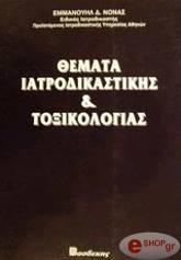 themata iatrodikastikis toxikologias photo