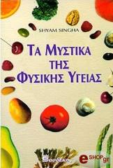 ta mystika tis fysikis ygeias photo
