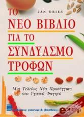 ΤΟ ΝΕΟ ΒΙΒΛΙΟ ΓΙΑ ΤΟ ΣΥΝΔΥΑΣΜΟ ΤΡΟΦΩΝ βιβλία   υγεια   διατροφή