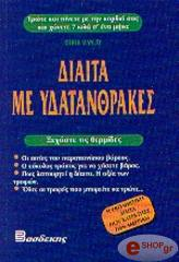 diaita me ydatanthrakes photo