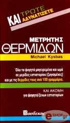 metritis thermidon photo