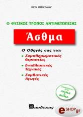 asthma o fysikos tropos antimetopisis photo