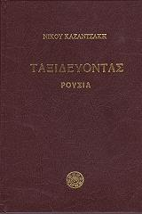 taxideyontas roysia photo