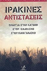 irakines antistaseis photo