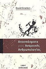 apospasma mias anarxikis anthropologias photo