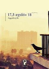 175 sxedon 18 photo