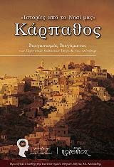 karpathos istories apo to nisi mas photo