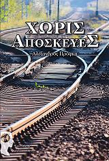 xoris aposkeyes photo